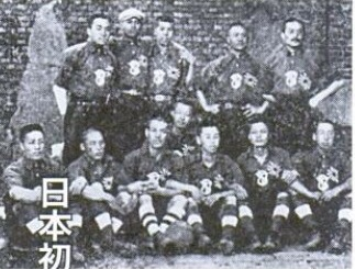 Although not officially recognised by FIFA, this is the selection deemed to be the first Japan national football team by the Japan Football Association.  Japan was represented by the Tokyo Higher Normal School, now the University of Tsukuba, which continues to hold a strong reputation in football.  Only Waseda University has won more All Japan College Football championship titles to date.